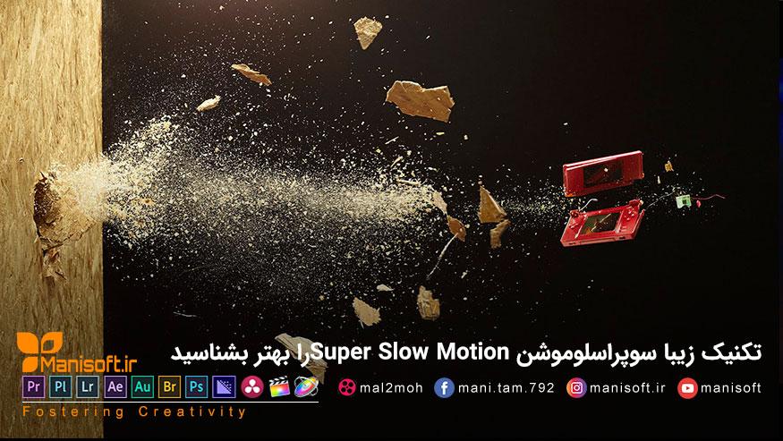 آموزش نکات تکنیک سوپراسلوموشن صحنه آهسته Super SlowMotion