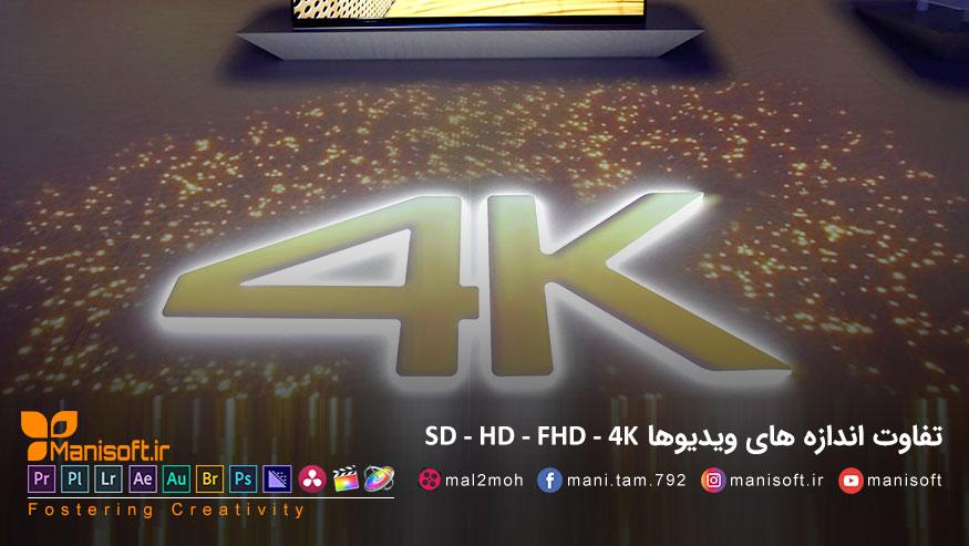تفاوت های بین کیفیت های ویدئویی SD-HD-FHD-4K
