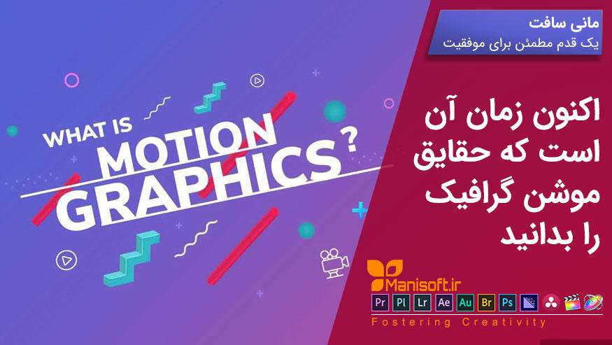 چگونه یک طراح موشن گرافیک Motion Graphic شویم