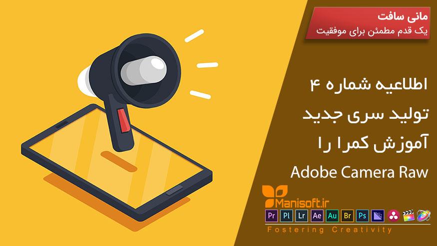 اطلاعیه 4 : تولید سری های جدید آموزش نرم افزار کمرا را Adobe Camera Raw
